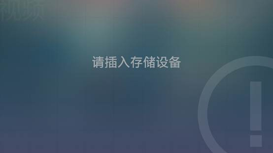 说明: C:\Users\zyx\Desktop\tv知识库\4.应用软件\2、ideatv怎样播放本地视频\device-2012-04-02-212844.png