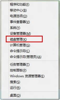 预装Windows 8系统的电脑如何划分更多的磁盘分区