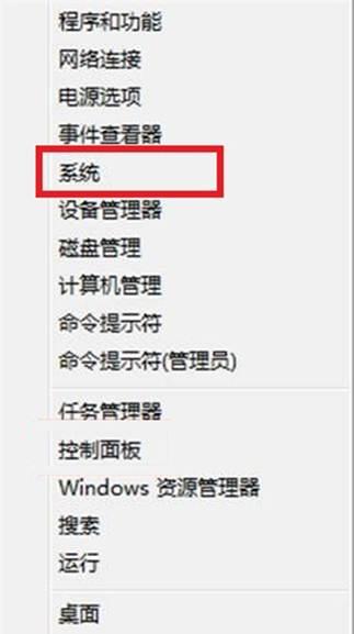 如何在Windows 8 中查看和修改计算机名、域和工作组