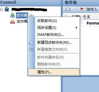 FOXMAIL收邮件报错 - 完美领域Area - 完美领域Area