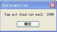 Foxmail 错误 Can not find out mail:1099 - 完美领域Area - 完美领域Area