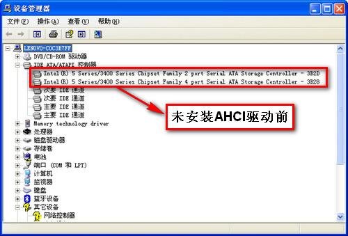 XP系统下安装AHCI
