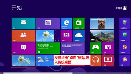 如何在IdeaPad Yoga 11/13的windows 8系统中设置无线网络