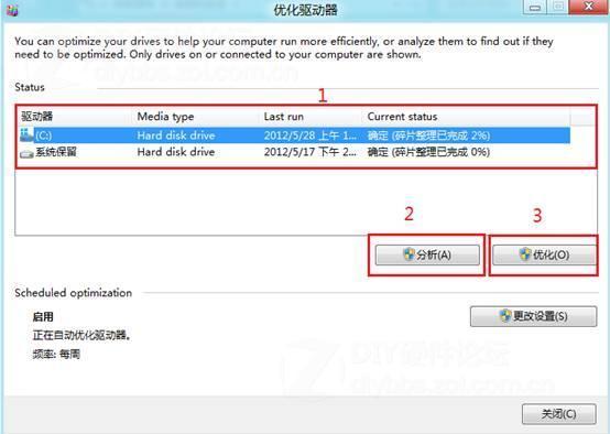 Win8 中打开与使用磁盘清理功能图片3