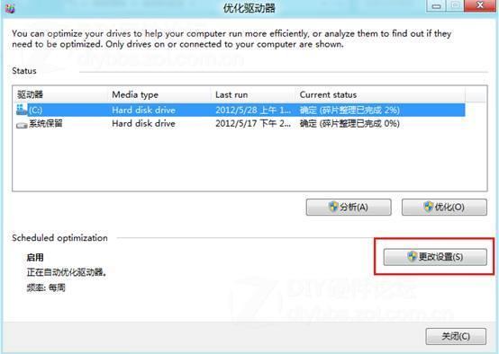 Win8 中打开与使用磁盘清理功能图片4