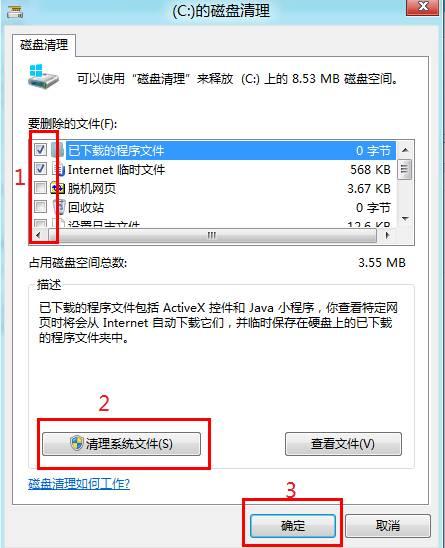 Win8 中打开与使用磁盘清理功能图片8