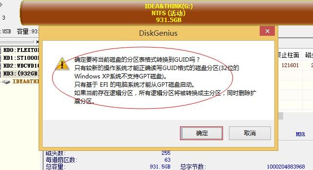 使用diskgenius对硬盘分区表格式进行mbr无损转换为gpt