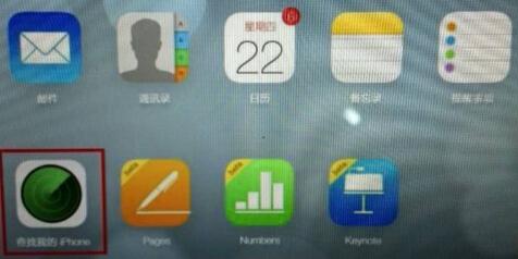 如何找回丢失的iPhone 手机
