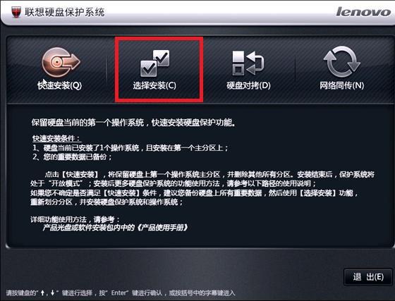 0首次部署操作步骤_联想官网_联想服务_联想库
