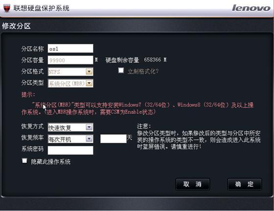 联想电脑硬盘保护系统EDU 8.0首次部署操作步骤官方图文教程 教程 第6张