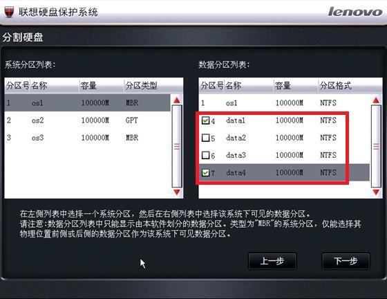 联想电脑硬盘保护系统EDU 8.0首次部署操作步骤官方图文教程 教程 第7张