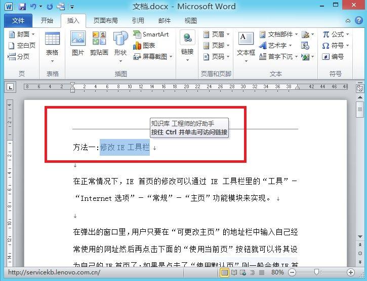 word 2010 如何自定义鼠标指针指向超链接时显示的提示文字