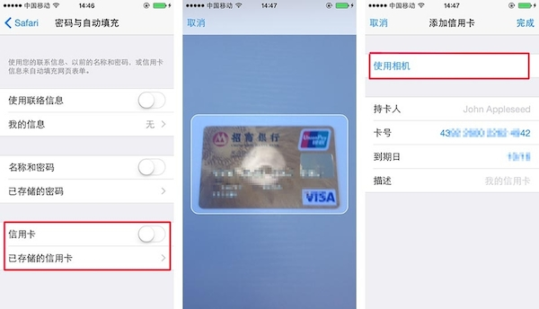 iOS8新增了管理信用卡信息