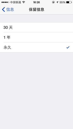 iOS8加入了新的信息管理机制