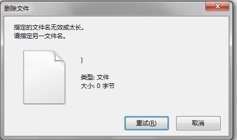 指定的文件名无效或太长,请指定另一文件名