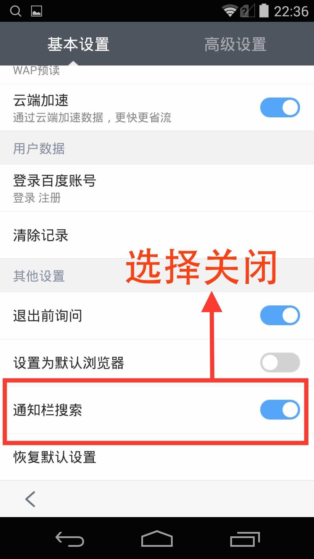 如何关闭手机通知栏中的百度搜索框图片