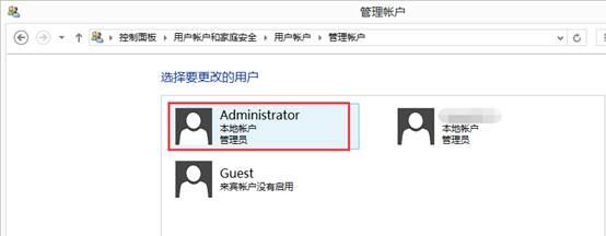 使用administrator账户登录