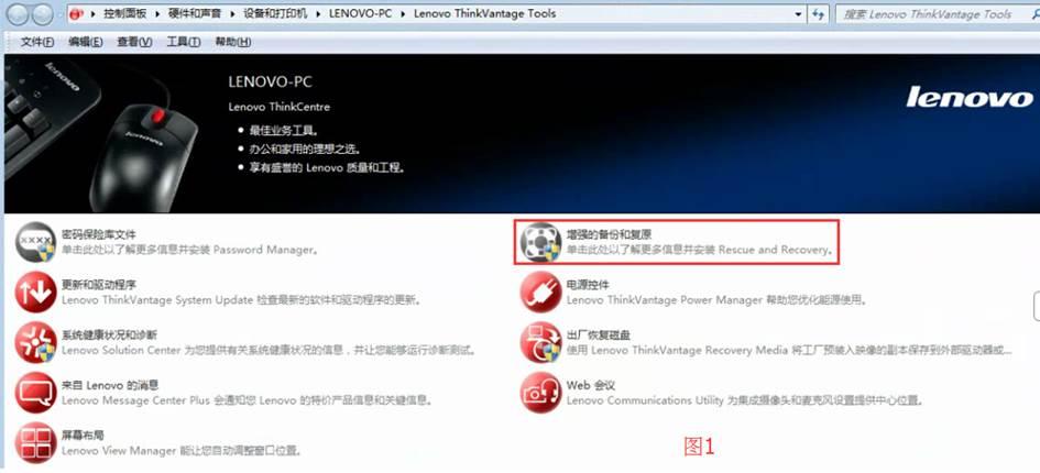 """出现的Lenovo ThinkVantage Tools选项界面下,有一个选项""""增强的备份和还原""""选项"""