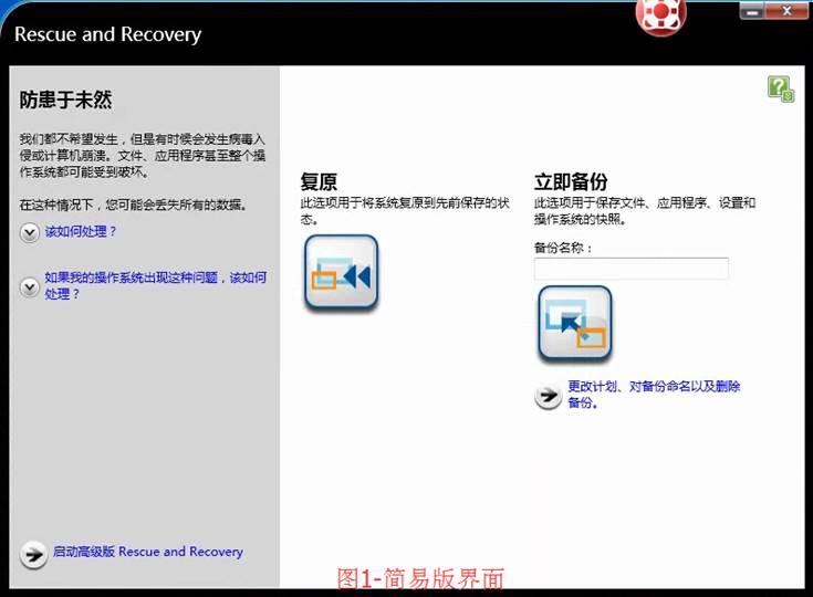 打开Rescue and Recovery后出现的简易版的界面