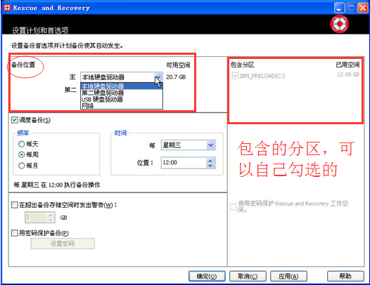 RNR高级版界面,管理设置选项下,点击设置计划和首选项,可以设置备份系统的位置