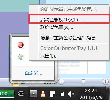 右键选择绿色图标,选择启动色彩校准仪