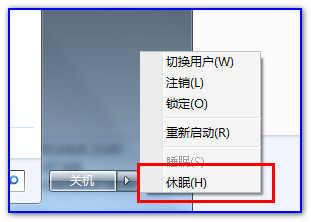 清理磁盘文件,释放C盘空间,重启系统后休眠功能正常