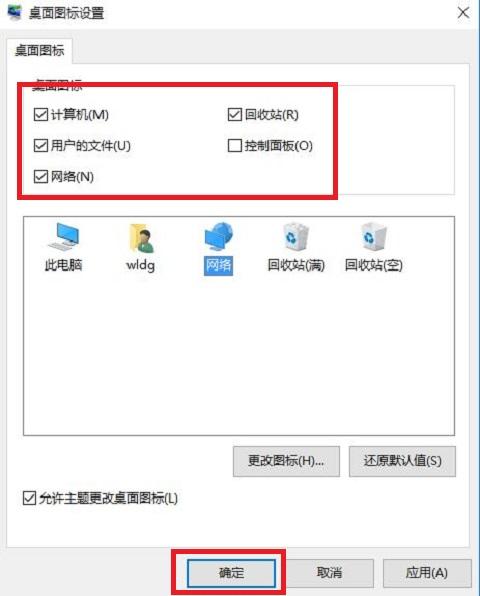 win10操作系统如何显示系统图标(计算机图标)