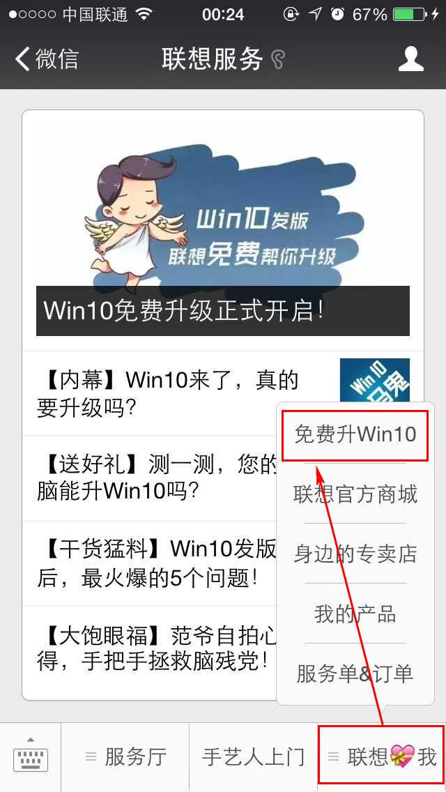 免费升Win10
