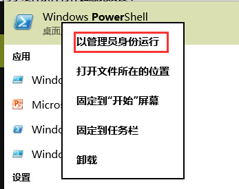 """PowerShell选择""""以管理员身份运行"""
