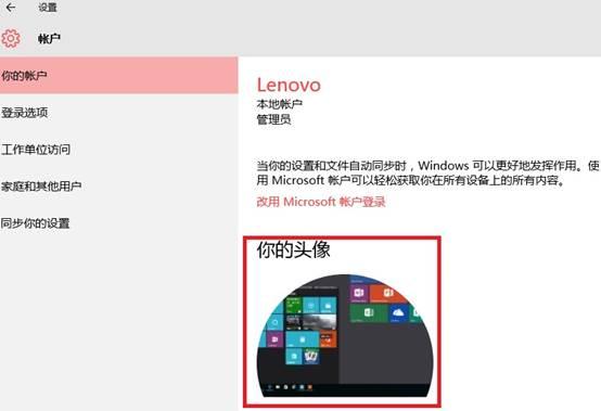 win10操作系统下用户头像的默认位置在哪