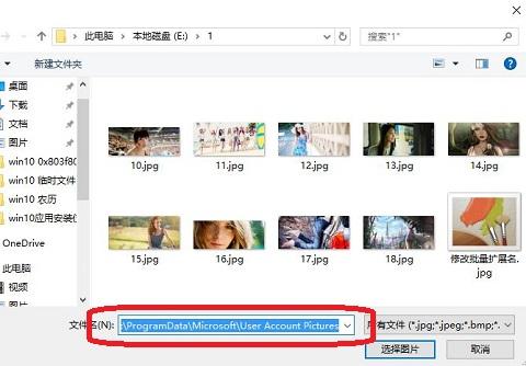 windows 10系统如何清除账户头像设置记录,恢复默认头像