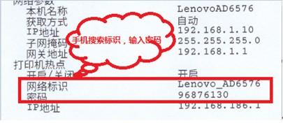 网课家用小型手机作业打印神联想小新LJ2208W手机无线连接教程