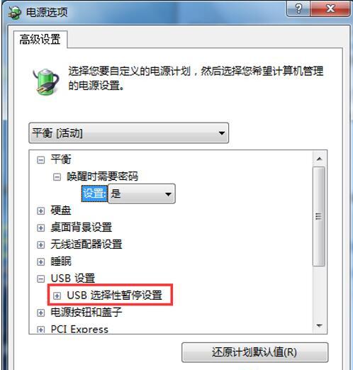 Win7系统下鼠标停顿如何处理 - 完美领域Area - 完美领域Area