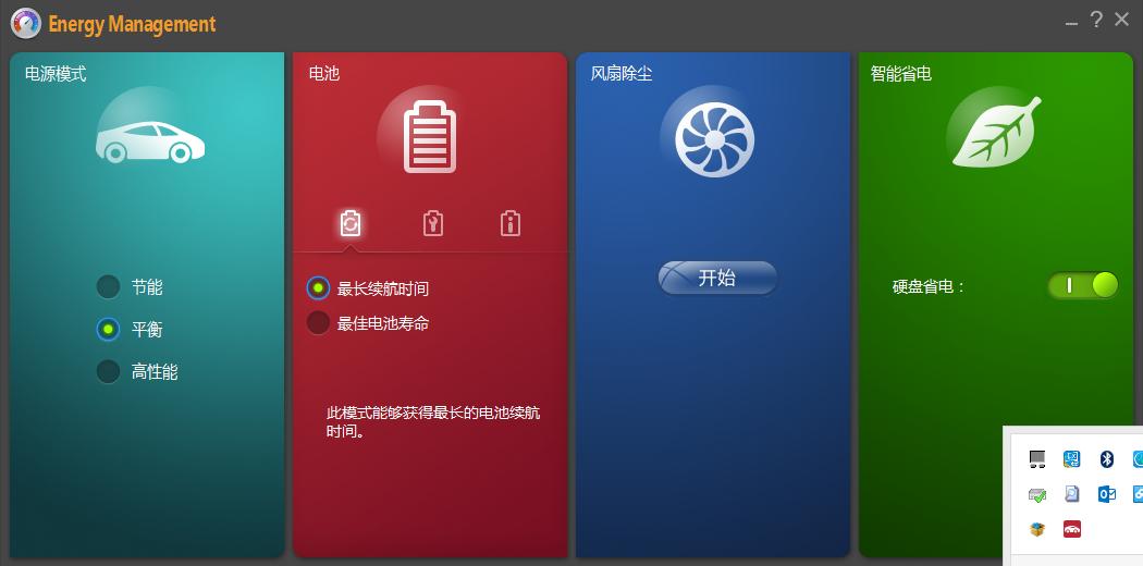 如何下载及安装lenovo笔记本的电源管理
