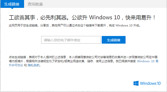 微软win10易升工具介绍及使用方法