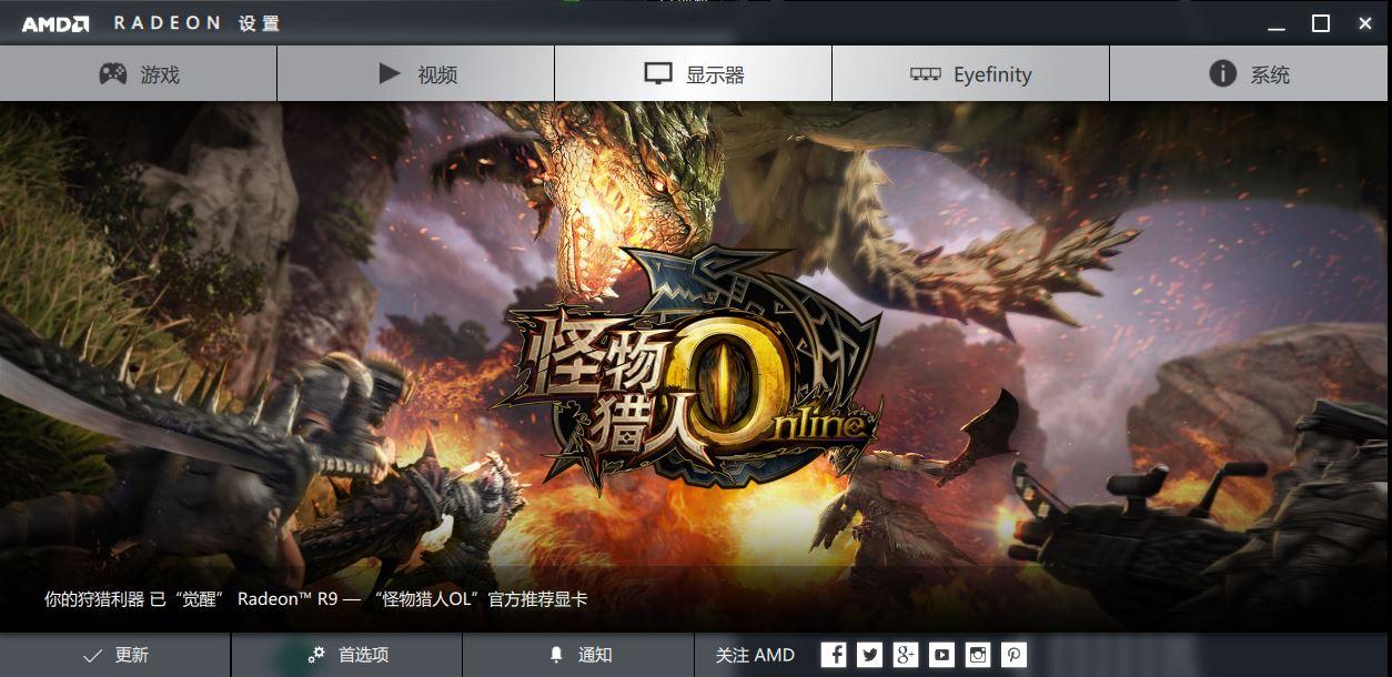 打开新版AMD显卡控制台