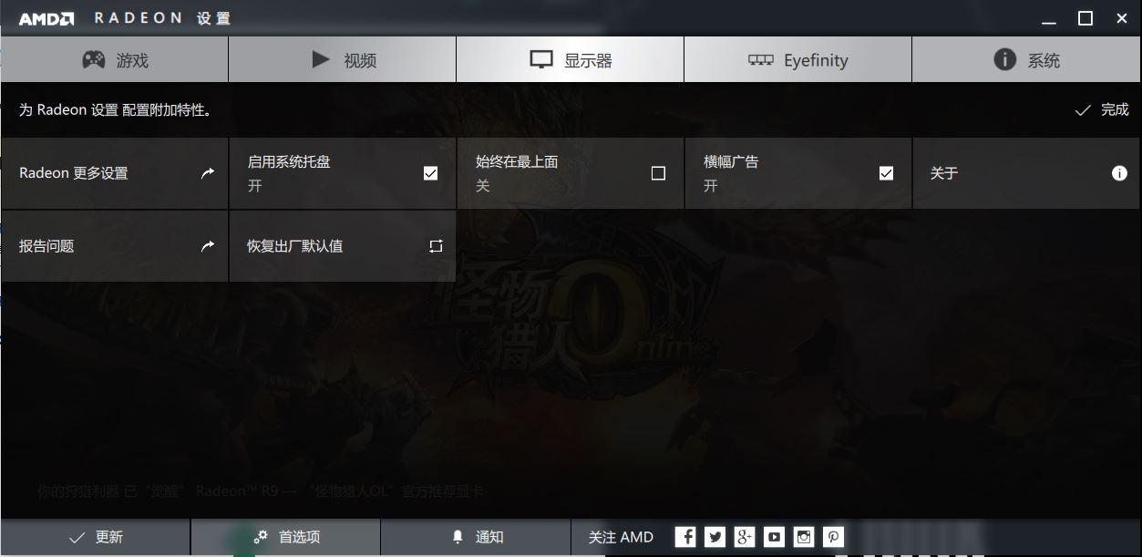 AMD双显卡设置