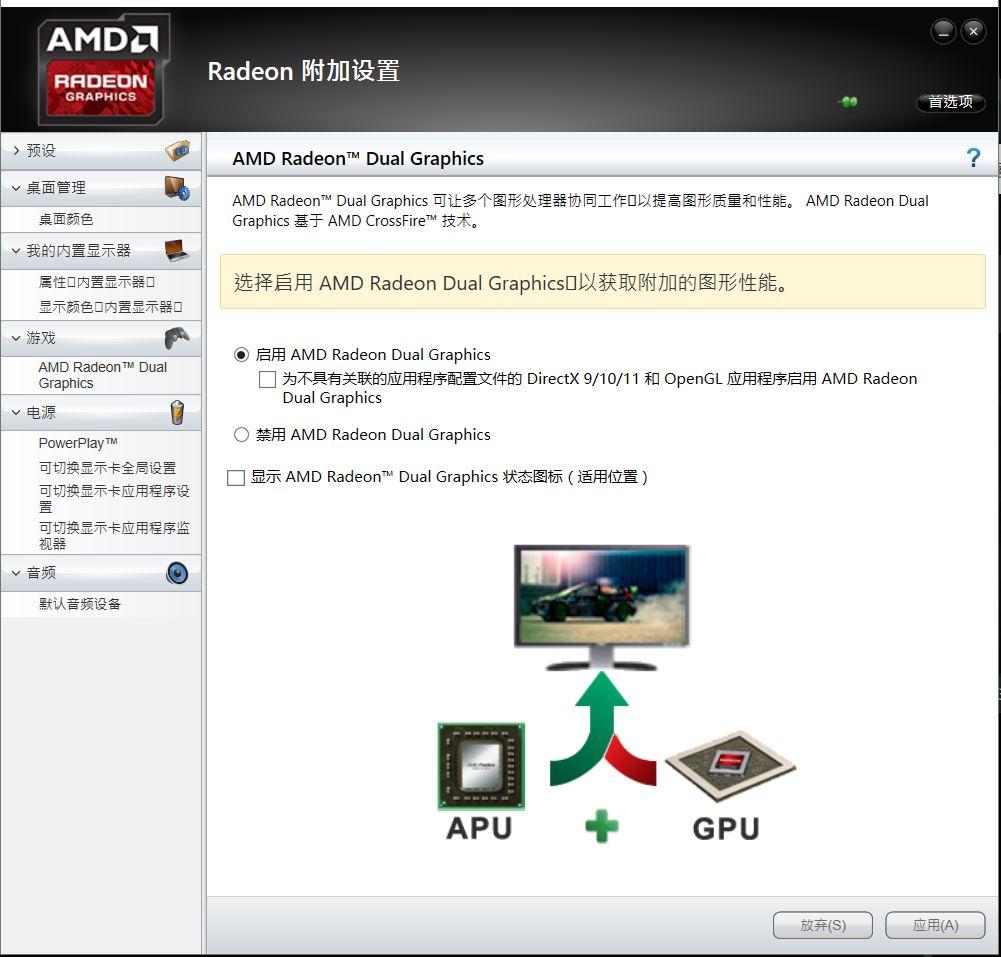 新版AMD显卡控制台
