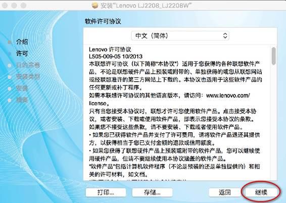 解决方案: 一,lj2208安装苹果驱动步骤: 1,运行lenovo lj2208