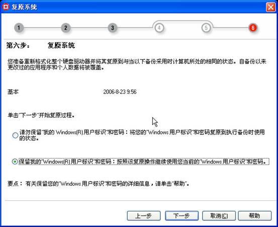 保存Windows帐户