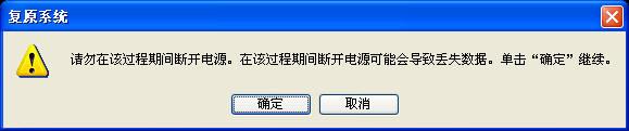 仅从备份中恢复windows4