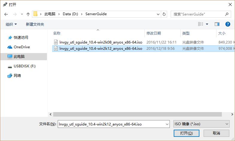 System x 服务器制作ServerGuide U盘安装Windows Server 2012 R2操作系统