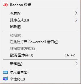 Radeon设置