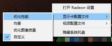 系统托盘-显示卡配置文件