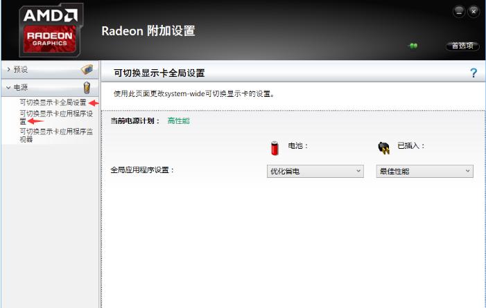 AMD显卡切换的Radeon附加设置