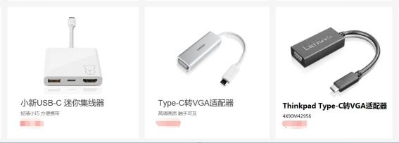 Type-C转换器