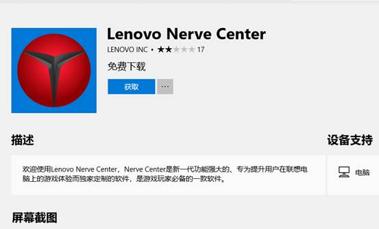 Get Lenovo Nerve Center Microsoft Store - induced info