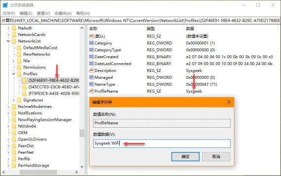 windows 10 network profile name 4 570x357 Windows 10 更改「网络配置文件」名称方法 网络配置 Windows 10 Win10技巧