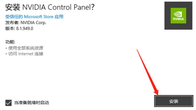 显卡控制面板丢失如何处理(Intel和NVIDIA) _联想官网_联想服务_联想