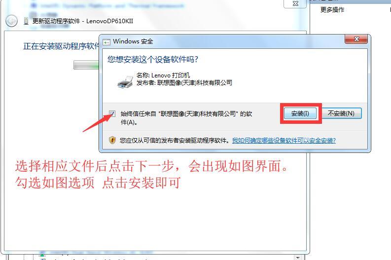 联想DP505、DP518、DP521、DP515K、DP515KII针式打印机驱动安装教程